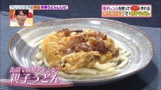 oyako-udon-002.jpg
