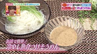 rei-gyokai-somen-002.jpg