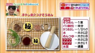 rei-gyokai-somen-003.jpg