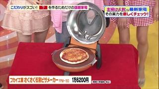 sakusaku-piza-001.jpg
