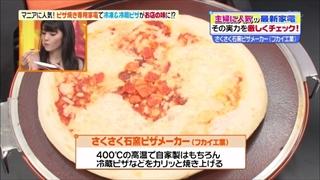 sakusaku-piza-003.jpg