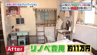 岡崎朋美(セルフリノベーションの達人)の自宅