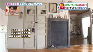 self-renovation-20140415-002.jpg