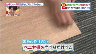 self-renovation-20140415-003.jpg