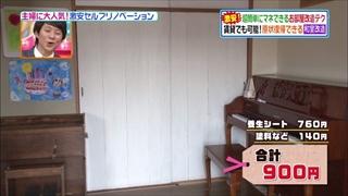 self-renovation-20140415-025.jpg