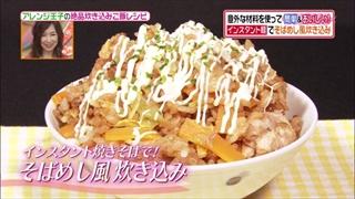 sobameshi-gohan-001.jpg