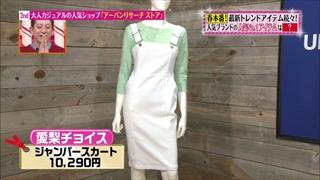 平愛梨、ジャンパースカート
