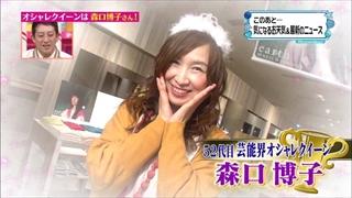 52代目芸能界オシャレクイーンは、森口博子