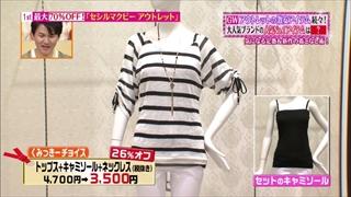 tokyo-osyare-20140501-008.jpg