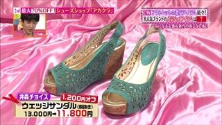 tokyo-osyare-20140501-022.jpg