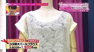 tokyo-osyare-20140814-011.jpg