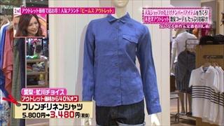 tokyo-osyare-20140814-016.jpg