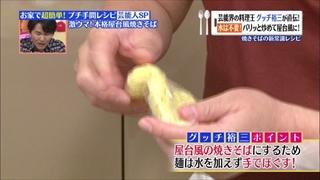 u-yakisoba-002.jpg