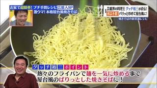 u-yakisoba-003.jpg