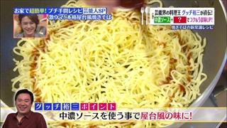 u-yakisoba-004.jpg