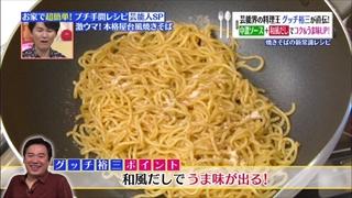 u-yakisoba-005.jpg