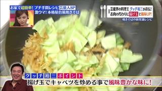 u-yakisoba-006.jpg