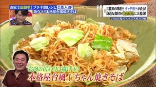 u-yakisoba-008.jpg