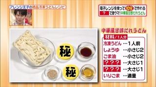 ヒルナンデス、有坂翔太のうどんアレンジレシピ(中華風甘酢だれうどん)の材料