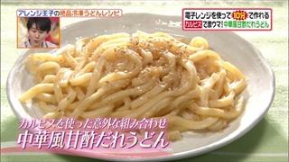 ヒルナンデス、有坂翔太のうどんアレンジレシピ(中華風甘酢だれうどん)