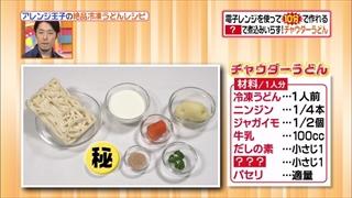 ヒルナンデス、有坂翔太のうどんアレンジレシピ(チャウダーうどん)の材料