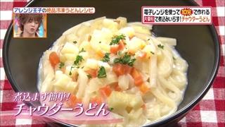 ヒルナンデス、有坂翔太のうどんアレンジレシピ(チャウダーうどん)