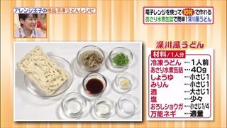 ヒルナンデス、有坂翔太のうどんアレンジレシピ(深川風うどん)の材料