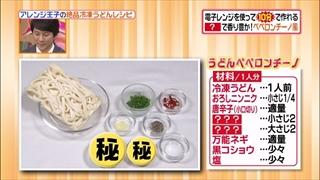 ヒルナンデス、有坂翔太のうどんアレンジレシピ(うどんペペロンチーノ)の材料