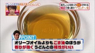 udon-peperoncino-002.jpg