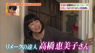 高橋恵美子(リメイクの達人)