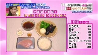 yasai-somen-001.jpg