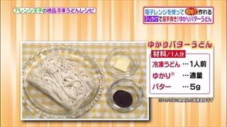 ヒルナンデス、有坂翔太のうどんアレンジレシピ(ゆかりバターうどん)の材料