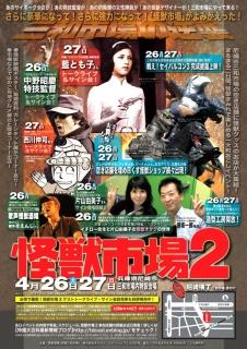 ki2_chirashi_a_light.jpg