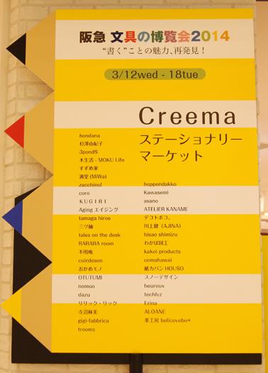 creema ステーショナリーマーケット in うめだ阪急