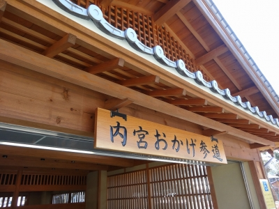 iseshima1