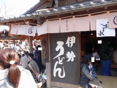 iseshima7