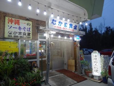 okinawa60