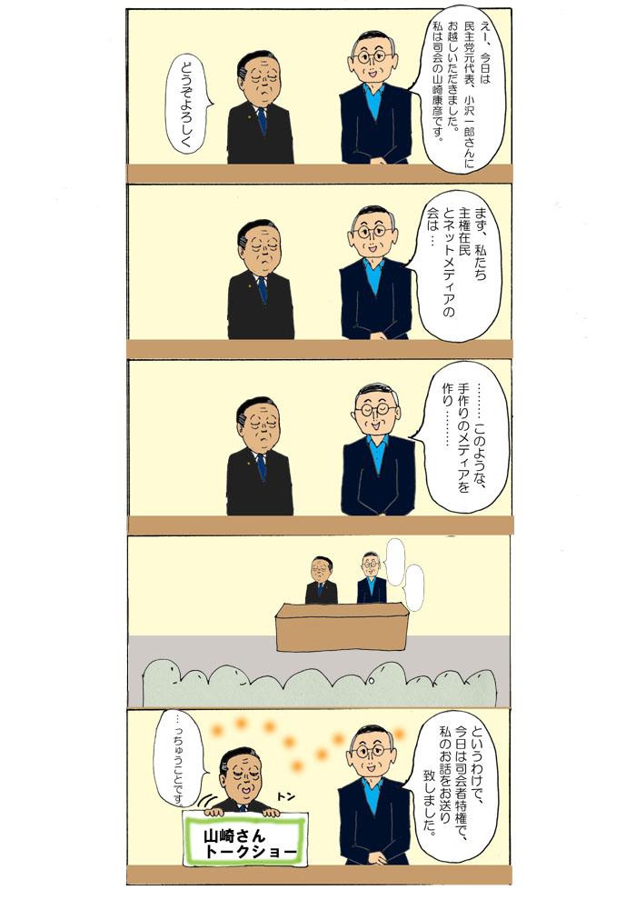 20140913司会者特権