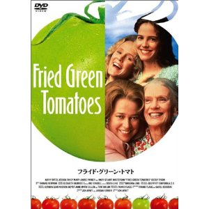 フライド・グリーン・トマト