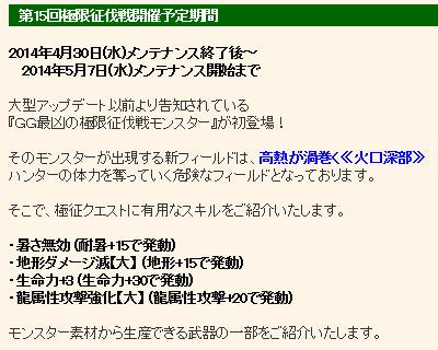 bandicam 2014-04-29 08-52-38-903