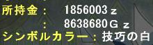 bandicam 2014-06-23 10-34-26-041