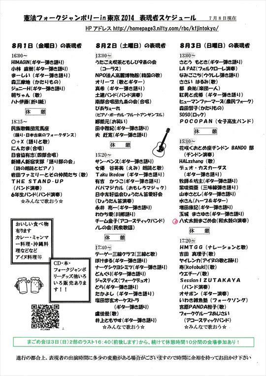 2014チラシ裏_R