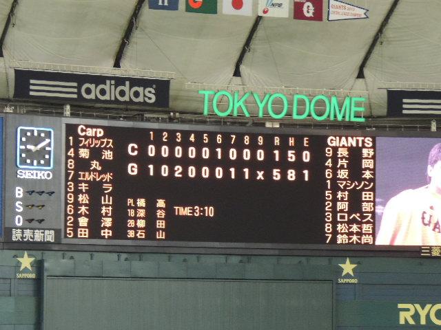 野球 090