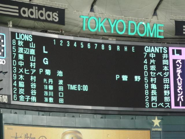 野球 020