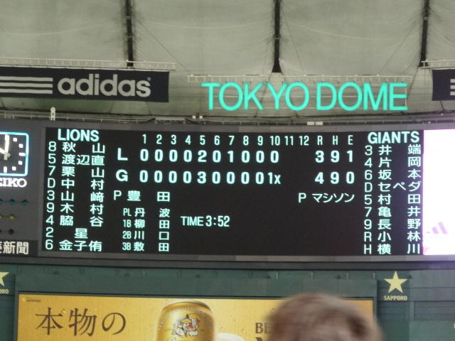 野球 076