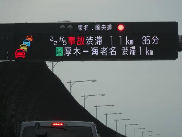 湘南 208