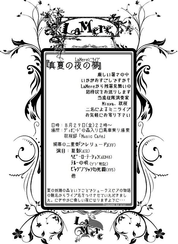 manatsunoyonoyume.jpg