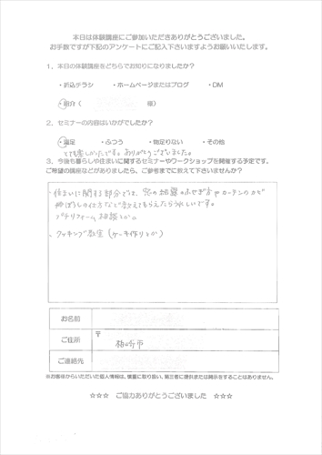 イベント(1)_ページ_2_R