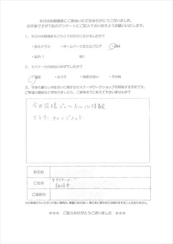 イベント(1)_ページ_4_R