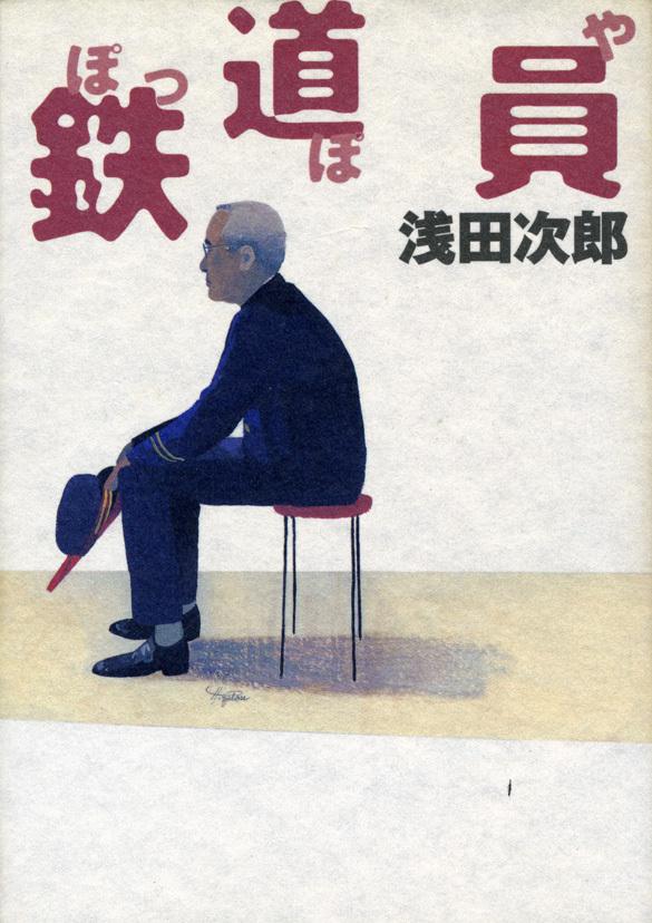 tis-hiroyuki-izutsu-medium.jpg